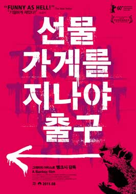 Exit Through the Gift Shop - 11 x 17 Movie Poster - Korean Style D