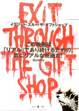 Exit Through the Gift Shop - 27 x 40 Movie Poster - Japanese Style A