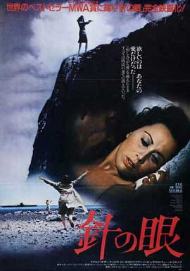Eye of the Needle - 11 x 17 Movie Poster - Japanese Style A