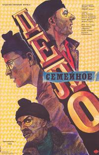 Family Business - 11 x 17 Movie Poster - Russian Style A