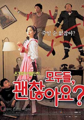 Family Matters - 11 x 17 Movie Poster - Korean Style A