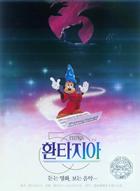Fantasia - 27 x 40 Movie Poster - Korean Style A