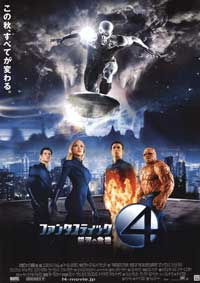 Fantastic Four: Rise of the Silver Surfer - 43 x 62 Movie Poster - Japanese Style A