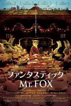 Fantastic Mr. Fox - 27 x 40 Movie Poster - Japanese Style A