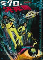 Fantastic Voyage - 27 x 40 Movie Poster - Japanese Style A