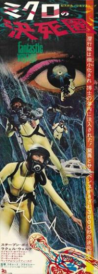Fantastic Voyage - 14 x 36 Movie Poster - Japanese Style A