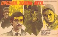 Farewell, Green Summer - 27 x 40 Movie Poster - Russian Style A