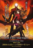 Fate/Stay Night Unlimited Blade Works - 27 x 40 Movie Poster - Japanese Style A