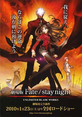 Fate/Stay Night Unlimited Blade Works - 11 x 17 Movie Poster - Japanese Style A