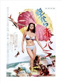 Fathom - 11 x 17 Movie Poster - Japanese Style A