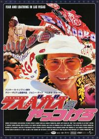 Fear and Loathing in Las Vegas - 11 x 17 Movie Poster - Japanese Style A