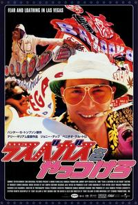 Fear and Loathing in Las Vegas - 27 x 40 Movie Poster - Japanese Style A