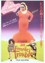 Female Trouble - 27 x 40 Movie Poster - Japanese Style A
