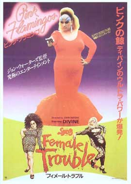 Female Trouble - 11 x 17 Movie Poster - Japanese Style A