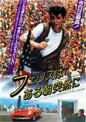 Ferris Bueller's Day Off - 43 x 62 Movie Poster - Japanese Style A