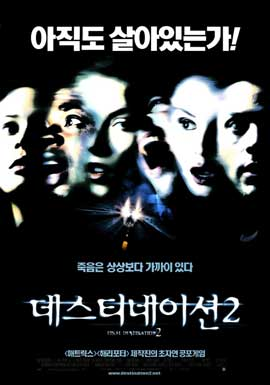 Final Destination 2 - 11 x 17 Movie Poster - Korean Style A