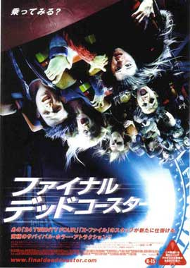 Final Destination 3 - 11 x 17 Movie Poster - Japanese Style A