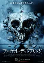 Final Destination 5 - 27 x 40 Movie Poster - Japanese Style A
