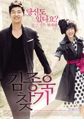 Finding Mr. Destiny - 27 x 40 Movie Poster - Korean Style A