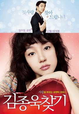 Finding Mr. Destiny - 11 x 17 Movie Poster - Korean Style B