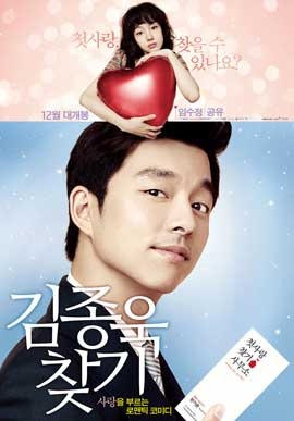 Finding Mr. Destiny - 11 x 17 Movie Poster - Korean Style C