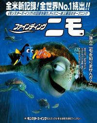 Finding Nemo - 27 x 40 Movie Poster - Japanese Style A
