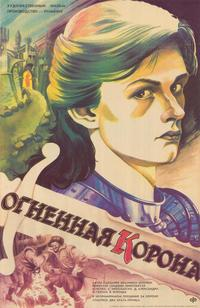 Fire Crown - 27 x 40 Movie Poster - Russian Style A