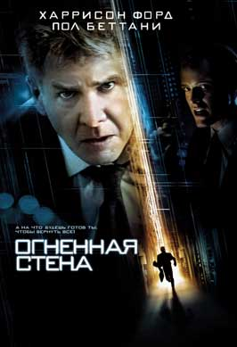 Firewall - 27 x 40 Movie Poster - Russian Style A