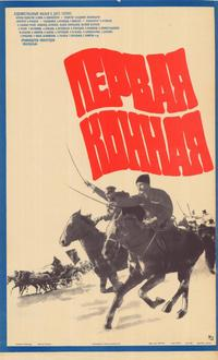 First Cavalry - 27 x 40 Movie Poster - Russian Style A