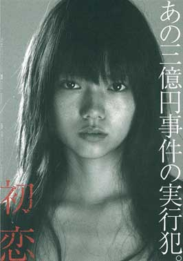 First Love - 11 x 17 Movie Poster - Japanese Style A