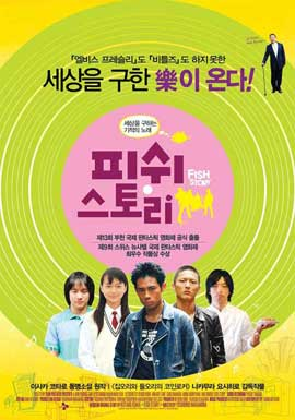 Fish Story - 11 x 17 Movie Poster - Korean Style A