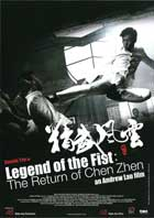 Fist of Fury: The Legend of Chen Zhen - 11 x 17 Movie Poster - Style C