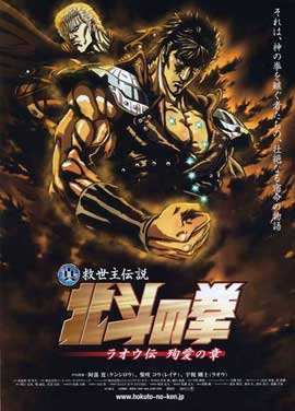 Fist of the North Star: New Saviour Legend - 11 x 17 Movie Poster - Japanese Style A