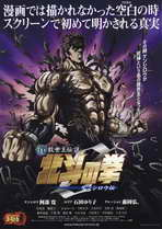 Fist of the North Star: The Legend of Kenshiro - 27 x 40 Movie Poster - Japanese Style A
