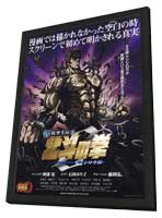 Fist of the North Star: The Legend of Kenshiro - 11 x 17 Movie Poster - Japanese Style A - in Deluxe Wood Frame