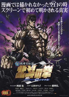 Fist of the North Star: The Legend of Kenshiro - 11 x 17 Movie Poster - Japanese Style A