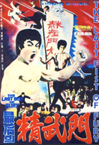 Fists of Fury - 11 x 17 Movie Poster - Korean Style A