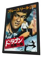 Fists of Fury - 27 x 40 Movie Poster - Chinese Style B - in Deluxe Wood Frame