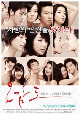 Five Senses of Eros - 27 x 40 Movie Poster - Korean Style B