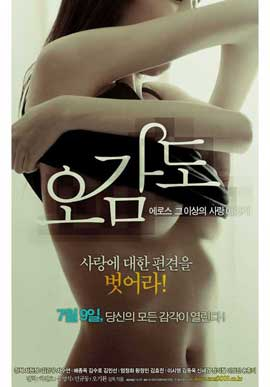 Five Senses of Eros - 11 x 17 Movie Poster - Korean Style E