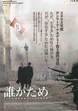 Flame and Citron - 11 x 17 Movie Poster - Japanese Style A