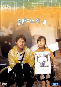 Flandersui gae - 27 x 40 Movie Poster - Korean Style A