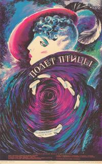 Flight of a Bird - 11 x 17 Movie Poster - Russian Style A