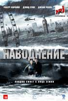 Flood - 11 x 17 Movie Poster - Russian Style A