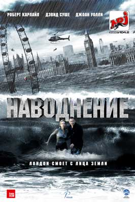 Flood - 27 x 40 Movie Poster - Russian Style A