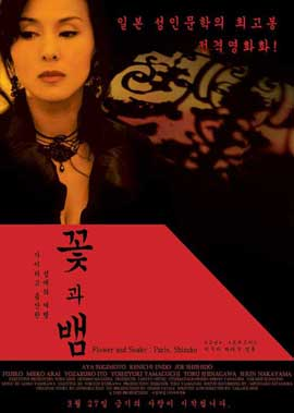 Flower & Snake II - 11 x 17 Movie Poster - Korean Style A