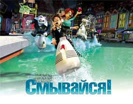 Flushed Away - 11 x 17 Movie Poster - Russian Style E