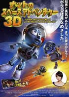 Fly Me to the Moon 3D - 27 x 40 Movie Poster - Japanese Style A