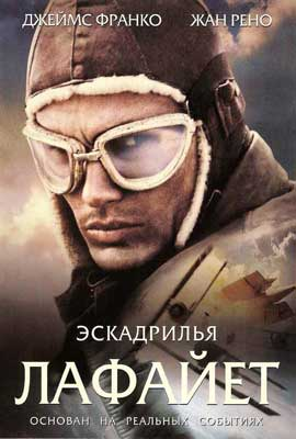 Flyboys - 27 x 40 Movie Poster - Russian Style A
