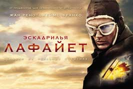 Flyboys - 27 x 40 Movie Poster - Russian Style D